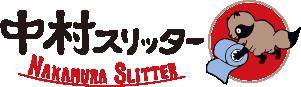 株式会社中村スリッター